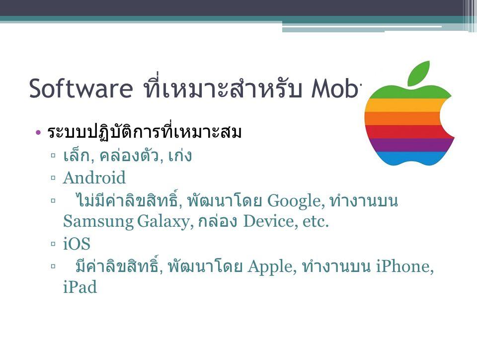 Software ที่เหมาะสำหรับ Mobile ระบบปฏิบัติการที่เหมาะสม ▫ เล็ก, คล่องตัว, เก่ง ▫Android ▫ ไม่มีค่าลิขสิทธิ์, พัฒนาโดย Google, ทำงานบน Samsung Galaxy,