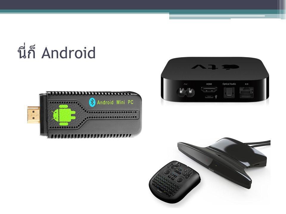 จุดเด่นของ Android ใช้หลักการของ OOP จึงสามารถใช้ซ้ำ (re-use) ได้ ใช้ virtual machine ชื่อว่า Dalvik มี Web browser ฝังอยู่ในตัวเอง ใช้กราฟิกได้อย่างมีประสิทธิภาพ มีฐานข้อมูลในตัว (SQLite) รองรับการทำงานด้านมัลติมีเดีย รองรับการทำงานของ GSM รองรับการทำงาน Bluetooth, WIFI, 3G, EDGE การทำงานของ GPS, เข็มทิศ (compass), ตัววัด ความเร่ง (accelerometer)
