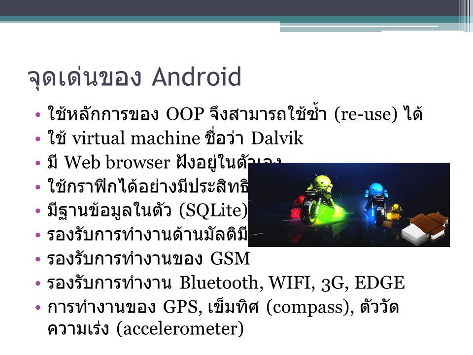 จุดเด่นของ Android ใช้หลักการของ OOP จึงสามารถใช้ซ้ำ (re-use) ได้ ใช้ virtual machine ชื่อว่า Dalvik มี Web browser ฝังอยู่ในตัวเอง ใช้กราฟิกได้อย่างม