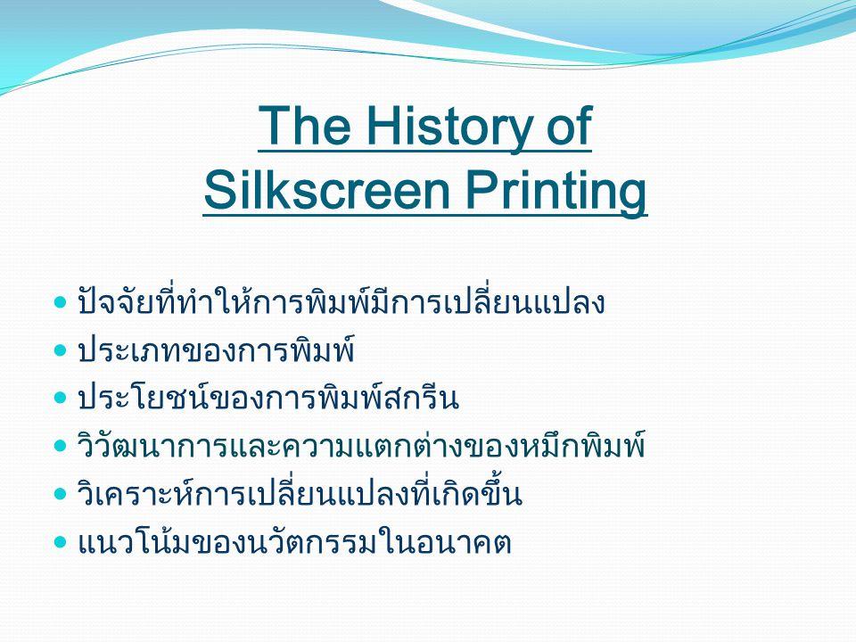 The History of Silkscreen Printing ปัจจัยที่ทำให้การพิมพ์มีการเปลี่ยนแปลง ประเภทของการพิมพ์ ประโยชน์ของการพิมพ์สกรีน วิวัฒนาการและความแตกต่างของหมึกพิมพ์ วิเคราะห์การเปลี่ยนแปลงที่เกิดขึ้น แนวโน้มของนวัตกรรมในอนาคต