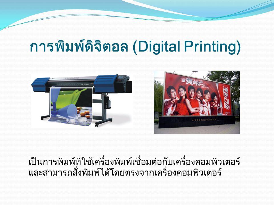 การพิมพ์ดิจิตอล (Digital Printing) เป็นการพิมพ์ที่ใช้เครื่องพิมพ์เชื่อมต่อกับเครื่องคอมพิวเตอร์ และสามารถสั่งพิมพ์ได้โดยตรงจากเครื่องคอมพิวเตอร์