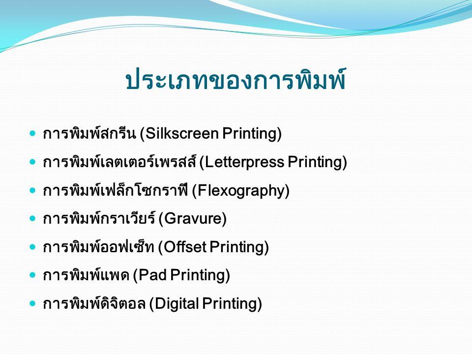 ประเภทของการพิมพ์ การพิมพ์สกรีน (Silkscreen Printing) การพิมพ์เลตเตอร์เพรสส์ (Letterpress Printing) การพิมพ์เฟล็กโซกราฟี (Flexography) การพิมพ์กราเวียร์ (Gravure) การพิมพ์ออฟเซ็ท (Offset Printing) การพิมพ์แพด (Pad Printing) การพิมพ์ดิจิตอล (Digital Printing)