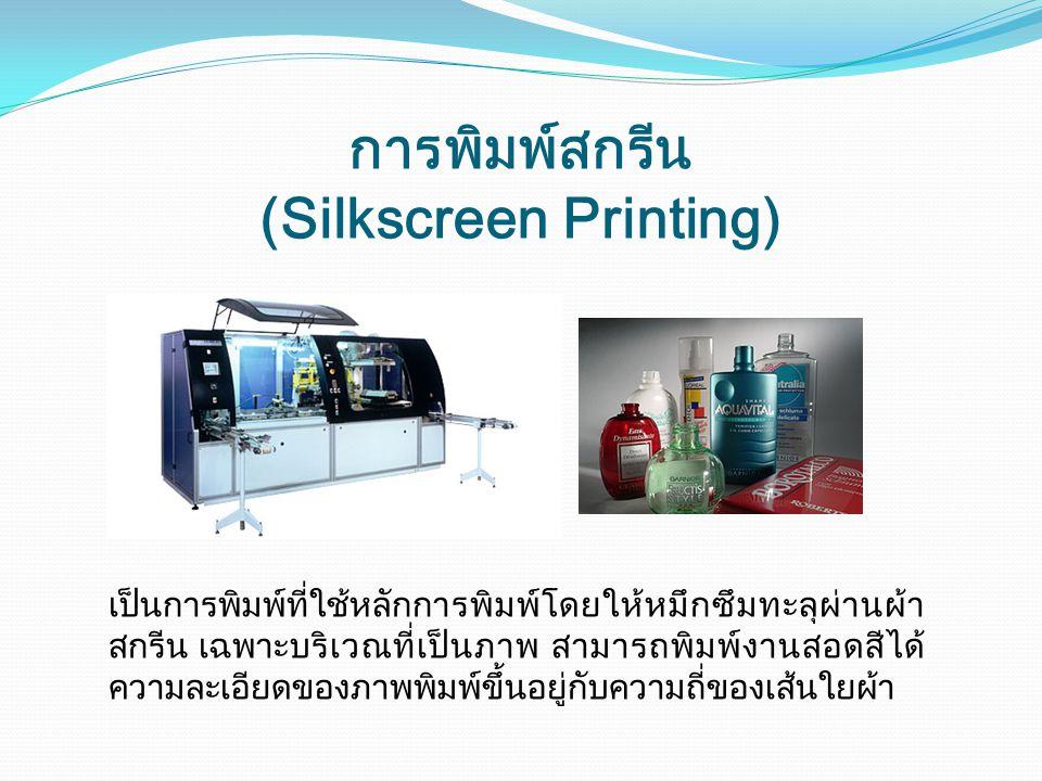 การพิมพ์สกรีน (Silkscreen Printing) เป็นการพิมพ์ที่ใช้หลักการพิมพ์โดยให้หมึกซึมทะลุผ่านผ้า สกรีน เฉพาะบริเวณที่เป็นภาพ สามารถพิมพ์งานสอดสีได้ ความละเอ