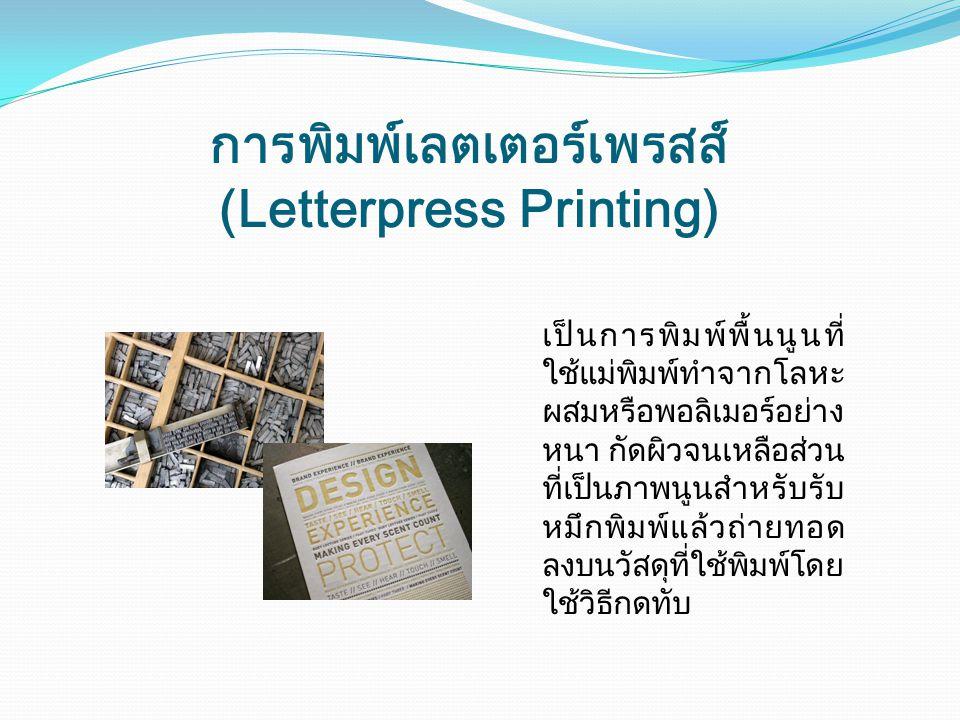 การพิมพ์เลตเตอร์เพรสส์ (Letterpress Printing) เป็นการพิมพ์พื้นนูนที่ ใช้แม่พิมพ์ทำจากโลหะ ผสมหรือพอลิเมอร์อย่าง หนา กัดผิวจนเหลือส่วน ที่เป็นภาพนูนสำหรับรับ หมึกพิมพ์แล้วถ่ายทอด ลงบนวัสดุที่ใช้พิมพ์โดย ใช้วิธีกดทับ
