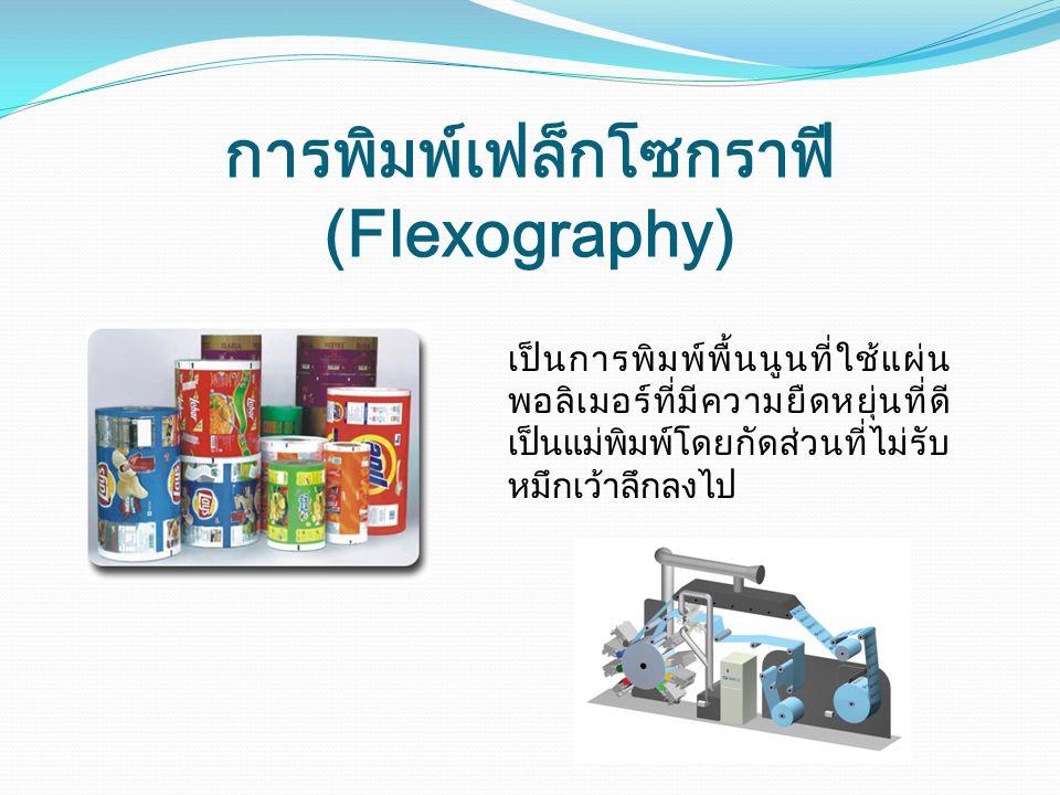 การพิมพ์เฟล็กโซกราฟี (Flexography) เป็นการพิมพ์พื้นนูนที่ใช้แผ่น พอลิเมอร์ที่มีความยืดหยุ่นที่ดี เป็นแม่พิมพ์โดยกัดส่วนที่ไม่รับ หมึกเว้าลึกลงไป