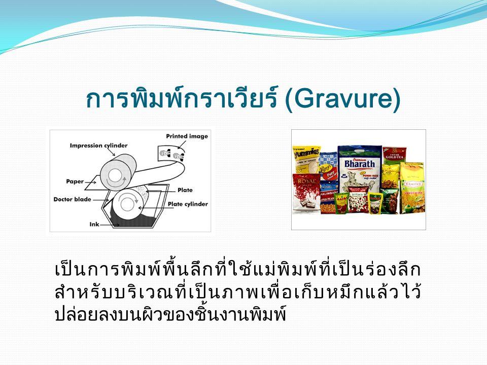 การพิมพ์กราเวียร์ (Gravure) เป็นการพิมพ์พื้นลึกที่ใช้แม่พิมพ์ที่เป็นร่องลึก สำหรับบริเวณที่เป็นภาพเพื่อเก็บหมึกแล้วไว้ ปล่อยลงบนผิวของชิ้นงานพิมพ์