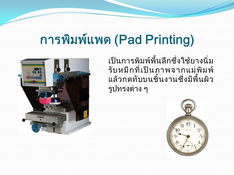 การพิมพ์แพด (Pad Printing) เป็นการพิมพ์พื้นลึกซึ่งใช้ยางนิ่ม รับหมึกที่เป็นภาพจากแม่พิมพ์ แล้วกดทับบนชิ้นงานซึ่งมีพื้นผิว รูปทรงต่าง ๆ