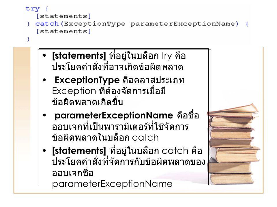 [statements] ที่อยู่ในบล็อก try คือ ประโยคคําสั่งที่อาจเกิดขอผิดพลาด ExceptionType คือคลาสประเภท Exception ที่ต้องจัดการเมื่อมี ข้อผิดพลาดเกิดขึ้น pa