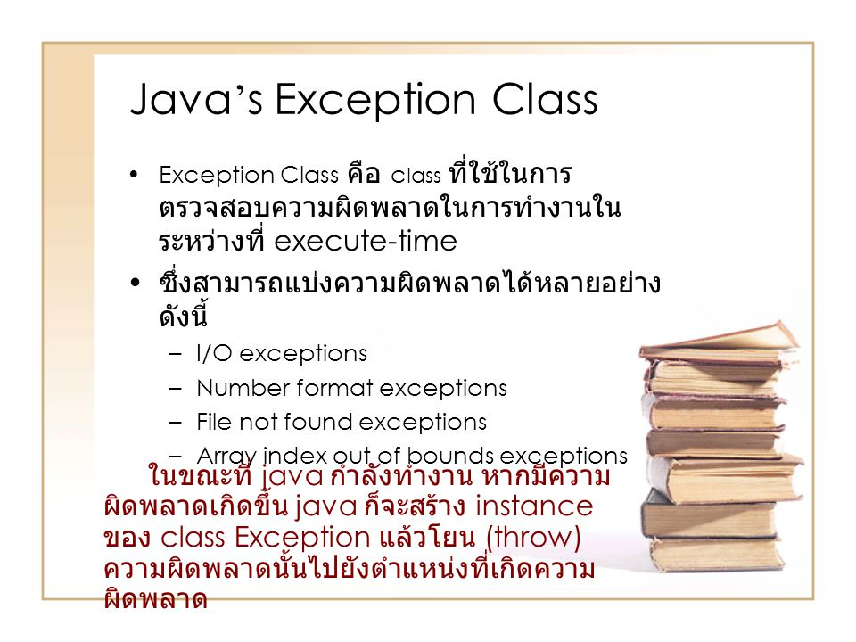 ตัวอย่าง Exception Classes