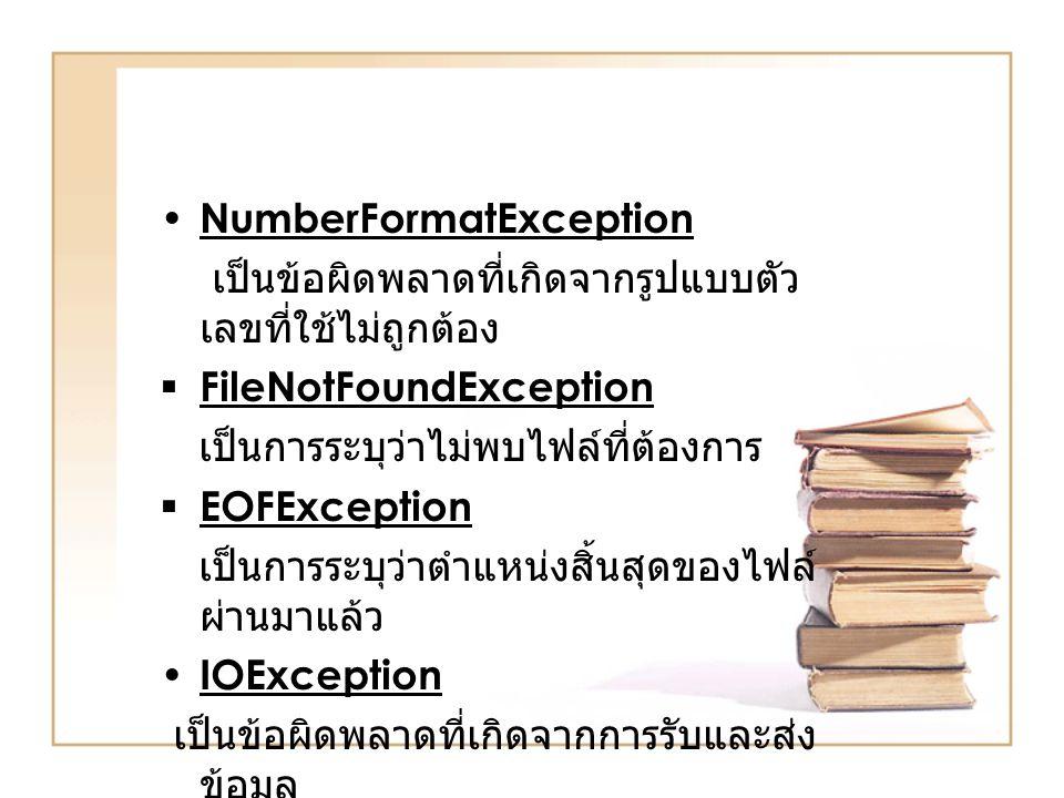 NumberFormatException เป็นข้อผิดพลาดที่เกิดจากรูปแบบตัว เลขที่ใช้ไม่ถูกต้อง  FileNotFoundException เป็นการระบุว่าไม่พบไฟล์ที่ต้องการ  EOFException เ