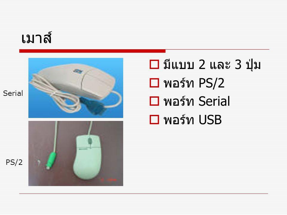 คีย์บอร์ด  พอร์ท  PS/2  Serial  USB PS/2