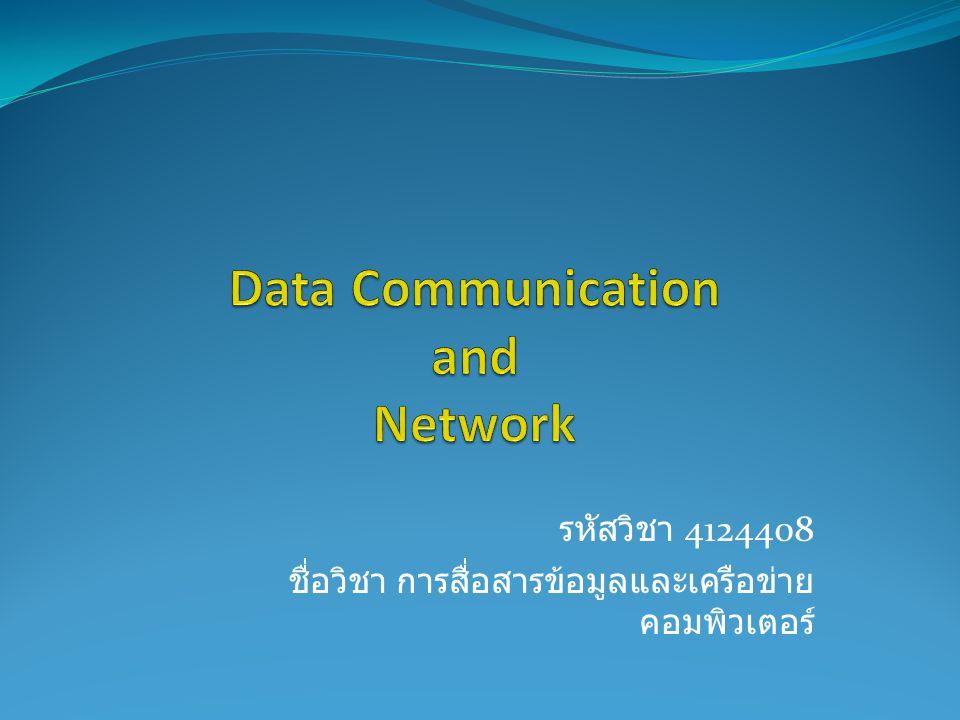 รหัสวิชา 4124408 ชื่อวิชา การสื่อสารข้อมูลและเครือข่าย คอมพิวเตอร์