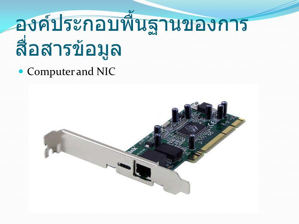 องค์ประกอบพื้นฐานของการ สื่อสารข้อมูล Computer and NIC