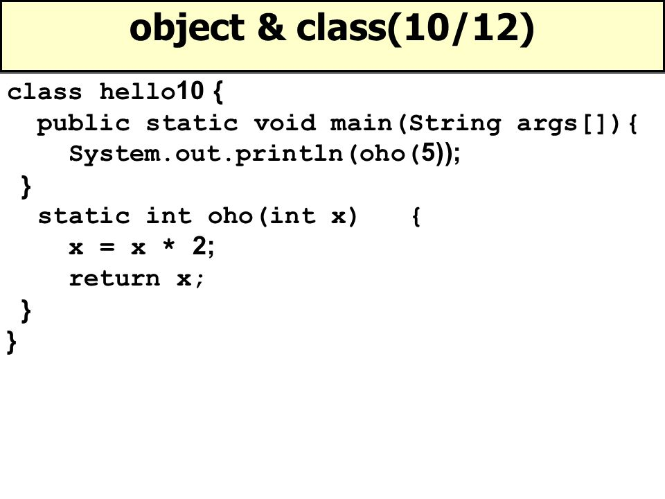 object & class(11/12) class hello11 extends AirPlane { public static void main(String args[]){ Fly(); Land(); } Constructor ของ AirPlane จะไม่ถูกเรียกมาทำงาน
