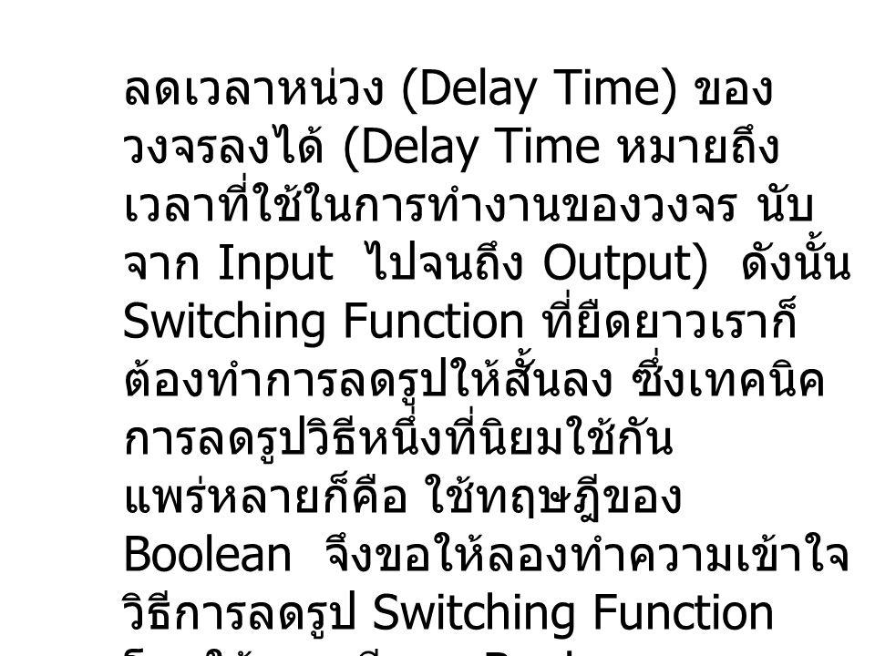 ลดเวลาหน่วง (Delay Time) ของ วงจรลงได้ (Delay Time หมายถึง เวลาที่ใช้ในการทำงานของวงจร นับ จาก Input ไปจนถึง Output) ดังนั้น Switching Function ที่ยืด