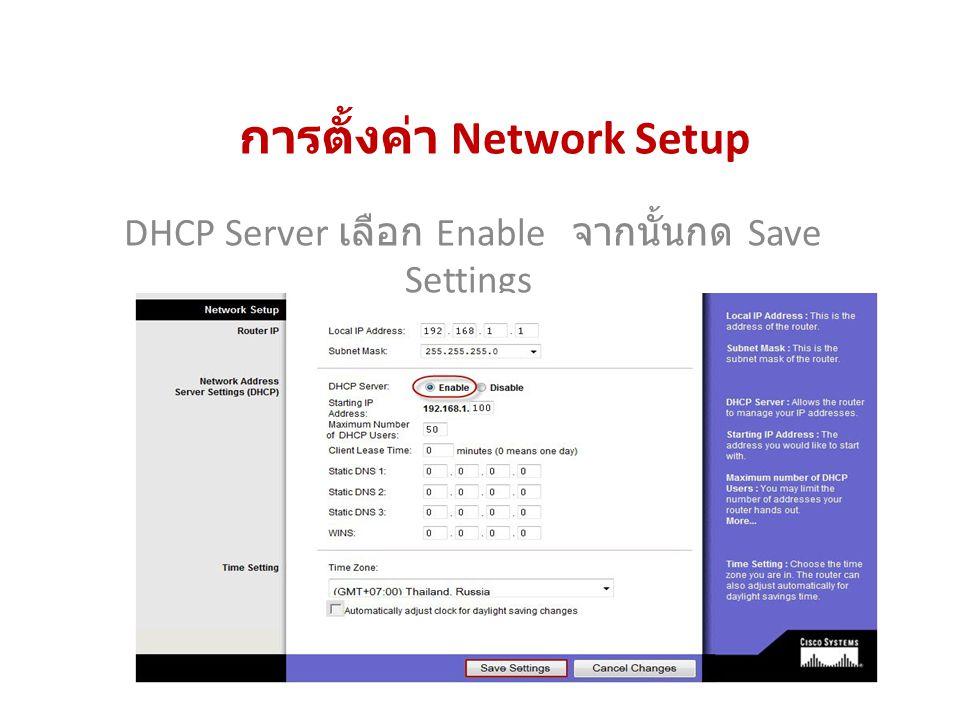 การตั้งค่า Network Setup DHCP Server เลือก Enable จากนั้นกด Save Settings