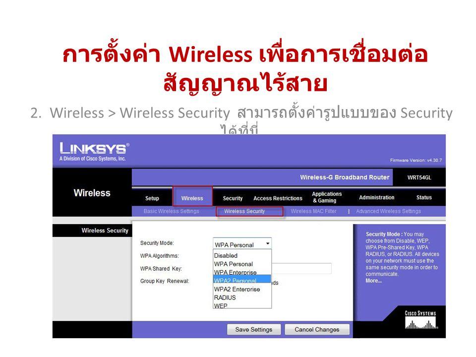 การตั้งค่า Wireless เพื่อการเชื่อมต่อ สัญญาณไร้สาย 2. Wireless > Wireless Security สามารถตั้งค่ารูปแบบของ Security ได้ที่นี่