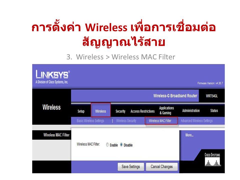 การตั้งค่า Wireless เพื่อการเชื่อมต่อ สัญญาณไร้สาย 3. Wireless > Wireless MAC Filter