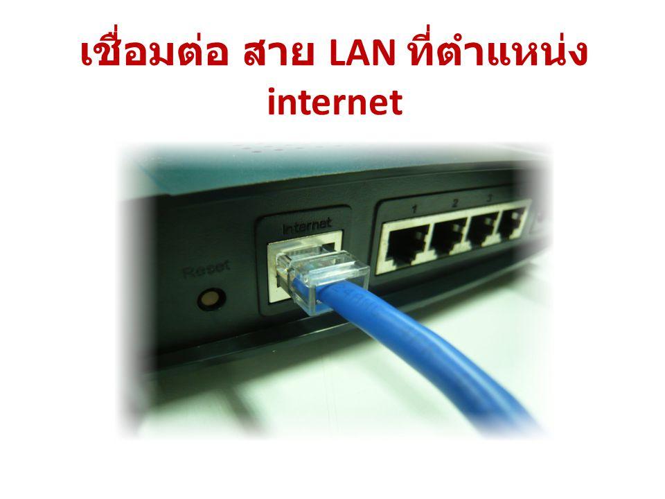 เชื่อมต่อ สาย LAN ที่ตำแหน่ง internet