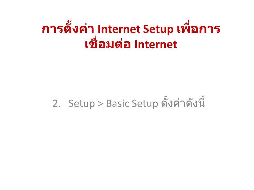 2. Setup > Basic Setup ตั้งค่าดังนี้