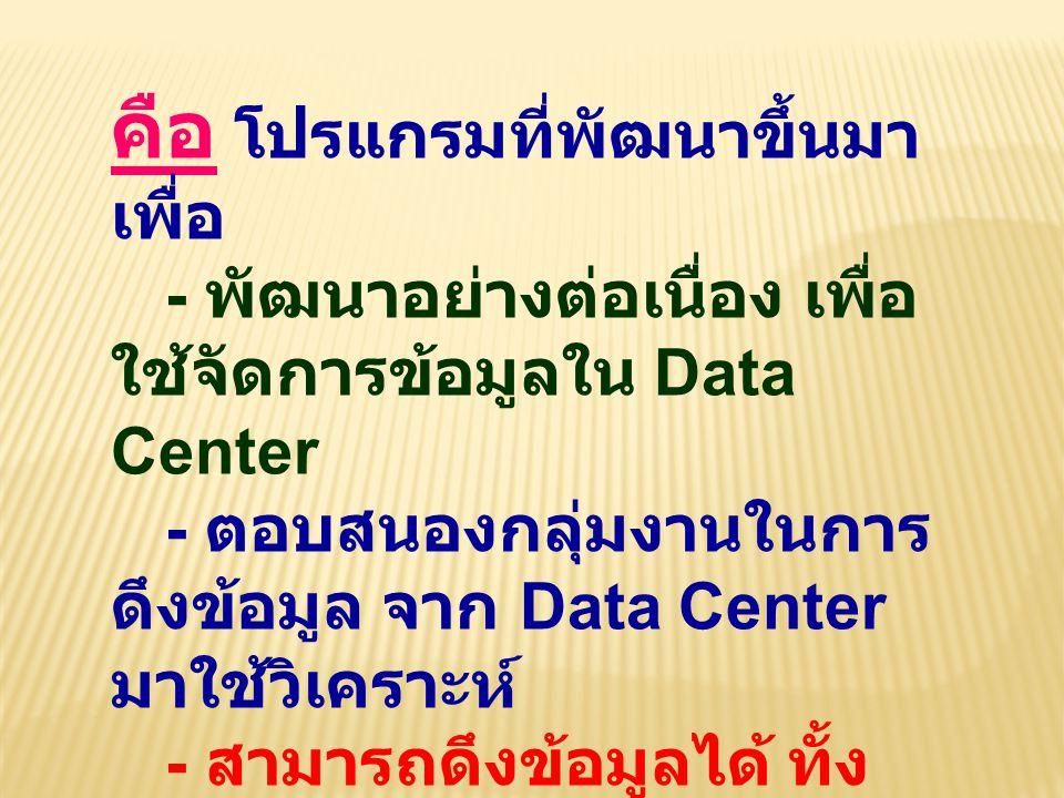  สามารถเชื่อมต่อกับฐานข้อมูล MySQL ได้ทั้ง ในระบบเครือข่ายท้องถิ่น และระบบเครือข่าย อินเทอร์เน็ต  รายงานสามารถแสดงรายงานแบบ Pivot Table ( ตารางที่สามารถ หมุน หรือปรับเปลี่ยนได้ ) โดยผู้ใช้งานสามารถเลือกการแสดงผลตาม แนวตั้ง และแนวนอนได้เอง โดยสามารถเลือก ชื่อ, นามสกุล, วันที่รับบริการ, อายุ, เพศ, ชื่อยา และเวชภัณฑ์, ราคา และสิทธิการรักษา ฯลฯ ได้