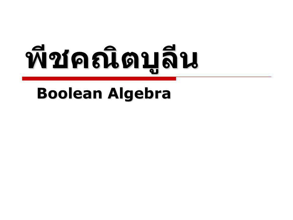 จงใช้ตารางความจริงพิสูจน์ว่า A+AB=A