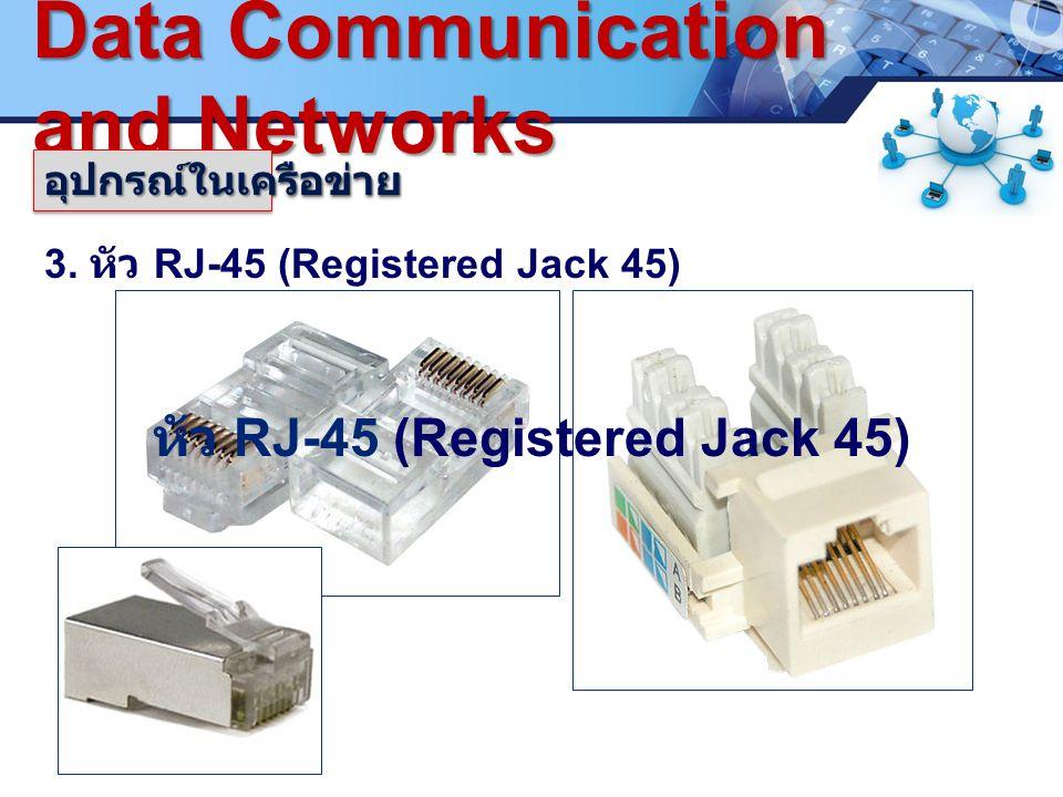 LOGO. www.pcbc.ac.th Data Communication and Networks 3. หัว RJ-45 (Registered Jack 45) อุปกรณ์ในเครือข่ายอุปกรณ์ในเครือข่าย หัว RJ-45 (Registered Jack