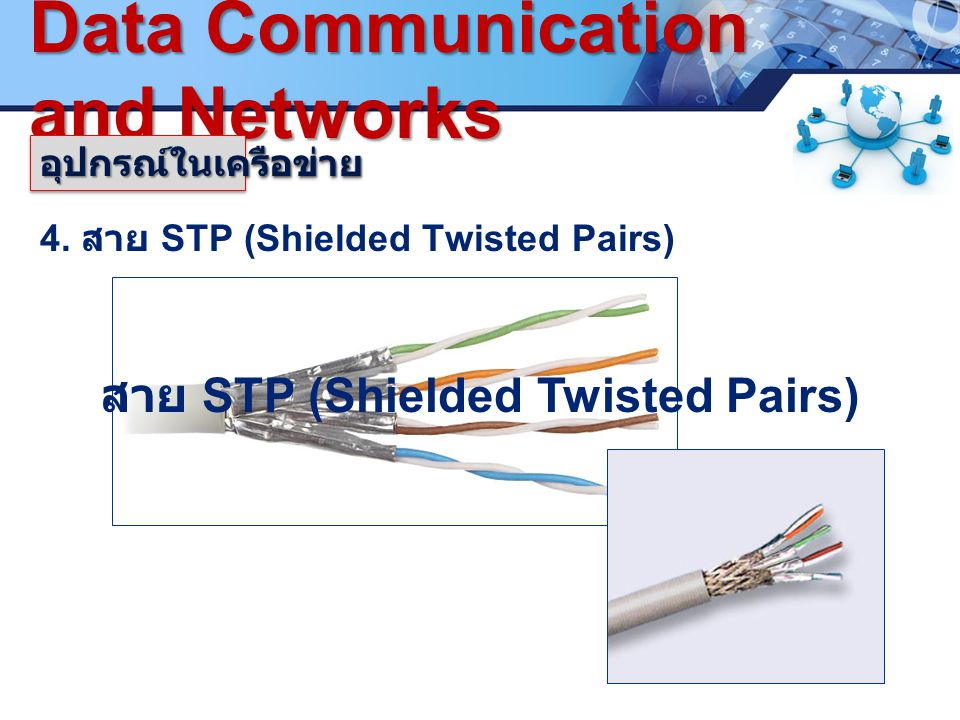 LOGO. www.pcbc.ac.th Data Communication and Networks 4. สาย STP (Shielded Twisted Pairs) อุปกรณ์ในเครือข่ายอุปกรณ์ในเครือข่าย สาย STP (Shielded Twiste