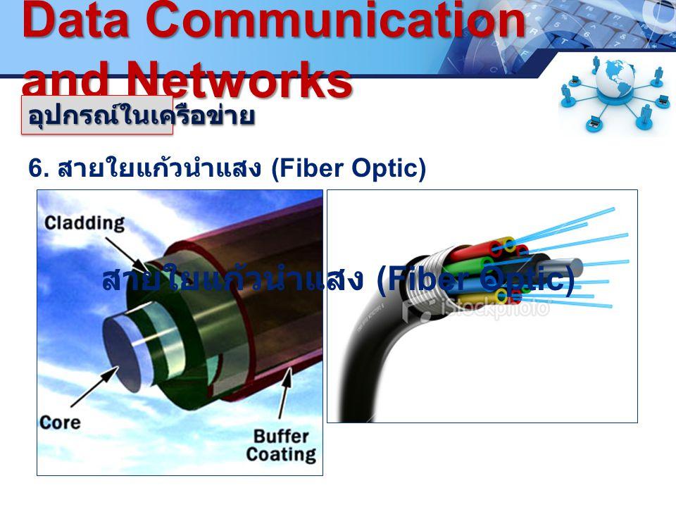 LOGO. www.pcbc.ac.th Data Communication and Networks 6. สายใยแก้วนำแสง (Fiber Optic) อุปกรณ์ในเครือข่ายอุปกรณ์ในเครือข่าย สายใยแก้วนำแสง (Fiber Optic)