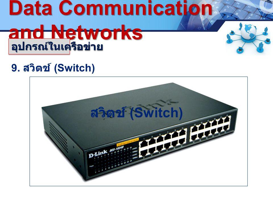 LOGO. www.pcbc.ac.th Data Communication and Networks 9. สวิตช์ (Switch) อุปกรณ์ในเครือข่ายอุปกรณ์ในเครือข่าย สวิตช์ (Switch)
