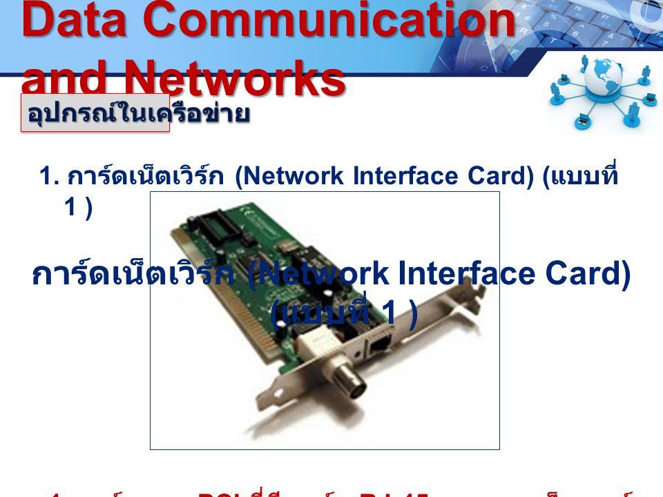 LOGO. www.pcbc.ac.th Data Communication and Networks อุปกรณ์ในเครือข่ายอุปกรณ์ในเครือข่าย 1. การ์ดเน็ตเวิร์ก (Network Interface Card) ( แบบที่ 1 ) 1.