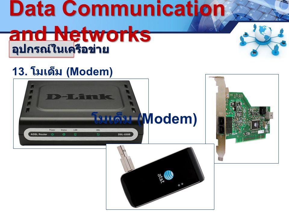 LOGO. www.pcbc.ac.th Data Communication and Networks 13. โมเด็ม (Modem) อุปกรณ์ในเครือข่ายอุปกรณ์ในเครือข่าย โมเด็ม (Modem)