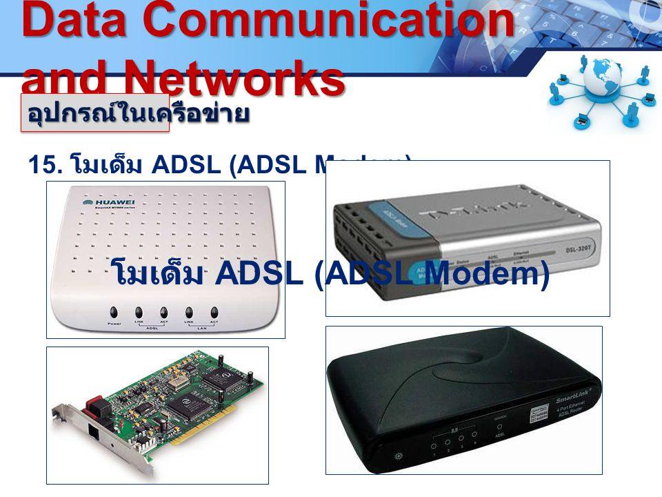 LOGO. www.pcbc.ac.th Data Communication and Networks 15. โมเด็ม ADSL (ADSL Modem) อุปกรณ์ในเครือข่ายอุปกรณ์ในเครือข่าย โมเด็ม ADSL (ADSL Modem)