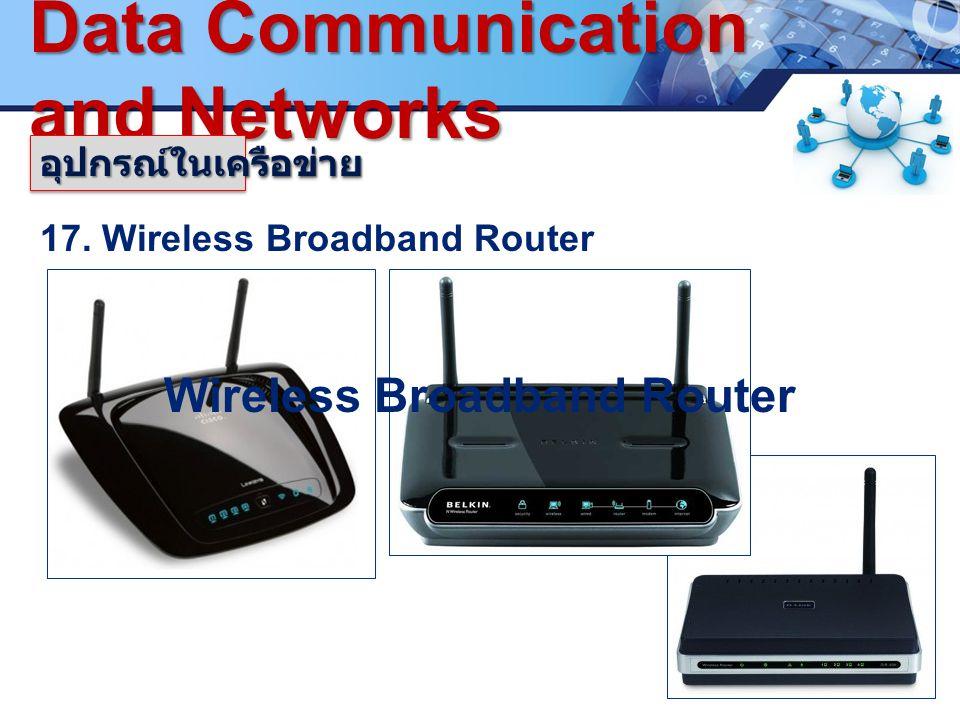 LOGO. www.pcbc.ac.th Data Communication and Networks 17. Wireless Broadband Router อุปกรณ์ในเครือข่ายอุปกรณ์ในเครือข่าย Wireless Broadband Router