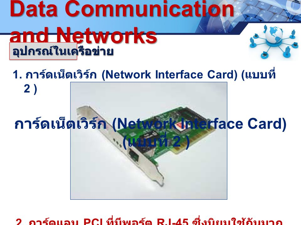 LOGO.www.pcbc.ac.th Data Communication and Networks 5.