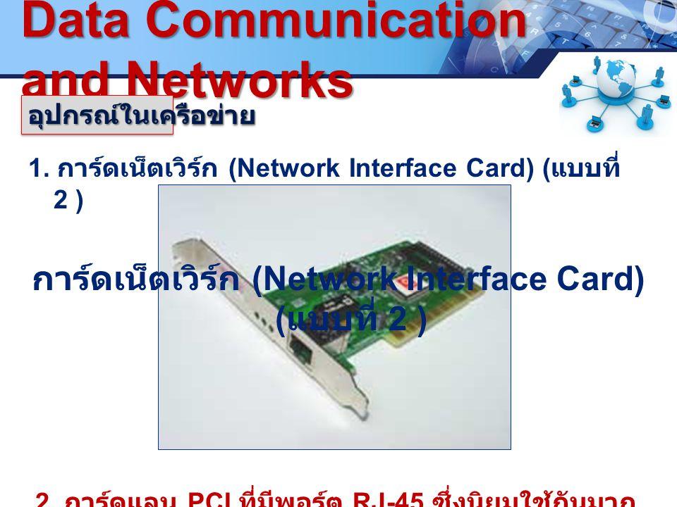 LOGO. www.pcbc.ac.th Data Communication and Networks 1. การ์ดเน็ตเวิร์ก (Network Interface Card) ( แบบที่ 2 ) 2. การ์ดแลน PCI ที่มีพอร์ต RJ-45 ซึ่งนิย