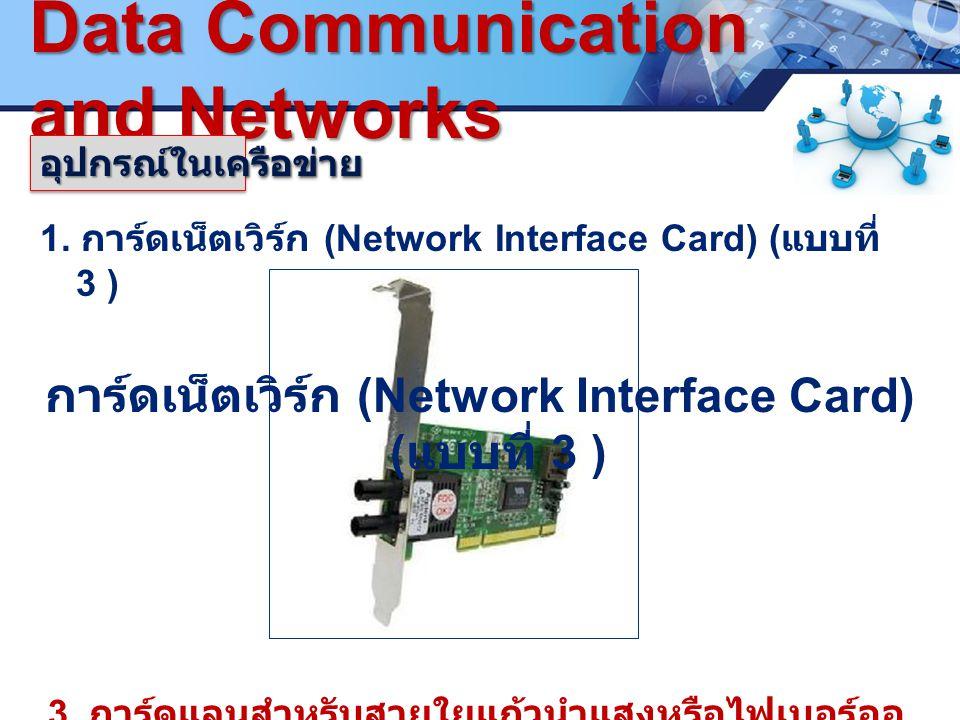 LOGO. www.pcbc.ac.th Data Communication and Networks 1. การ์ดเน็ตเวิร์ก (Network Interface Card) ( แบบที่ 3 ) 3. การ์ดแลนสำหรับสายใยแก้วนำแสงหรือไฟเบอ