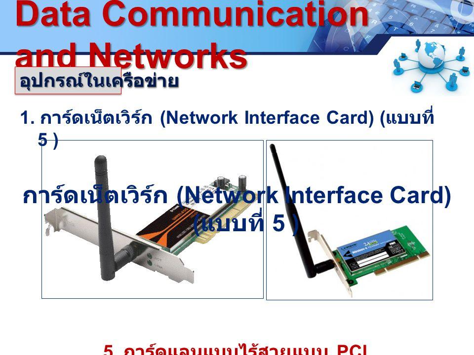 LOGO. www.pcbc.ac.th Data Communication and Networks 1. การ์ดเน็ตเวิร์ก (Network Interface Card) ( แบบที่ 5 ) 5. การ์ดแลนแบบไร้สายแบบ PCI อุปกรณ์ในเคร