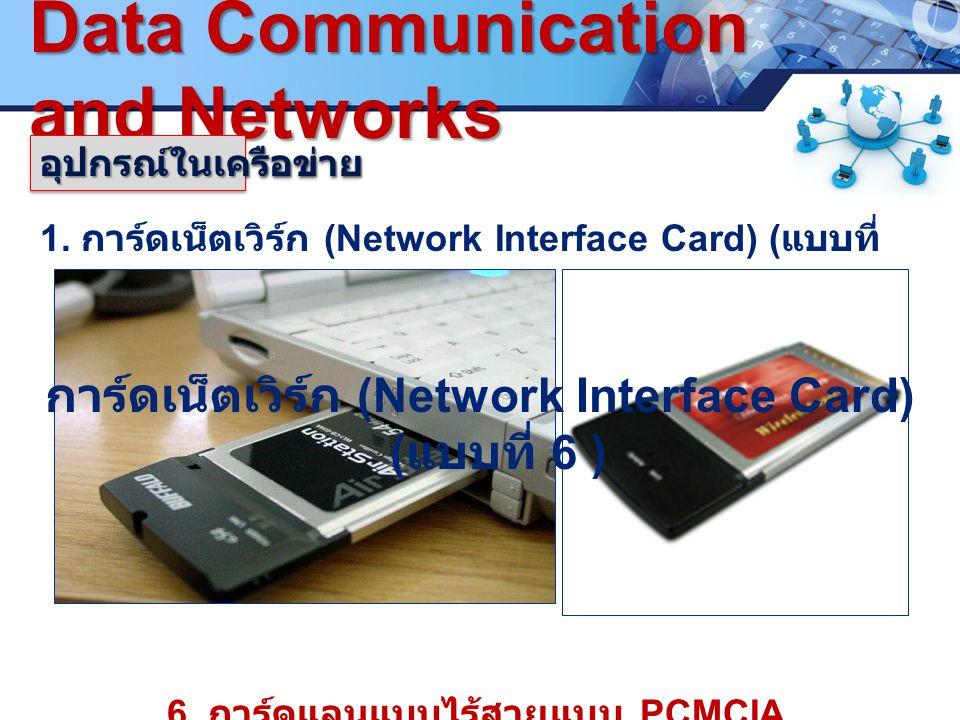 LOGO. www.pcbc.ac.th Data Communication and Networks 1. การ์ดเน็ตเวิร์ก (Network Interface Card) ( แบบที่ 6 ) 6. การ์ดแลนแบบไร้สายแบบ PCMCIA อุปกรณ์ใน