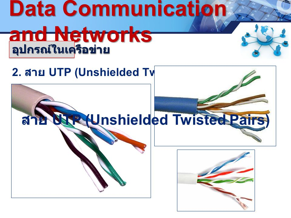 LOGO. www.pcbc.ac.th Data Communication and Networks 2. สาย UTP (Unshielded Twisted Pairs) อุปกรณ์ในเครือข่ายอุปกรณ์ในเครือข่าย สาย UTP (Unshielded Tw