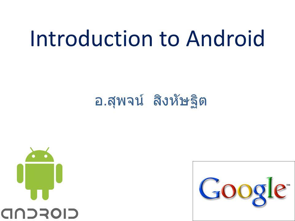 อ. สุพจน์ สิงหัษฐิต Introduction to Android