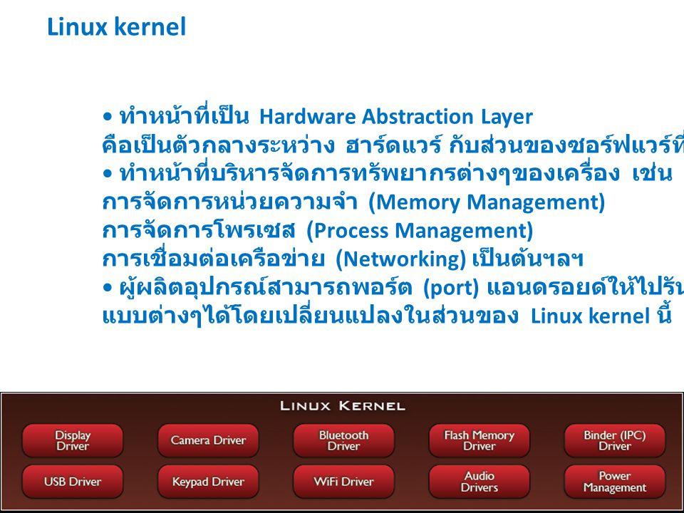 Linux kernel ทำหน้าที่เป็น Hardware Abstraction Layer คือเป็นตัวกลางระหว่าง ฮาร์ดแวร์ กับส่วนของซอร์ฟแวร์ที่อยู่ถัดขึ้นไป ทำหน้าที่บริหารจัดการทรัพยาก