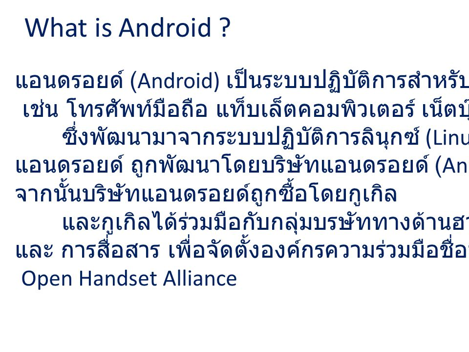 What is Android .