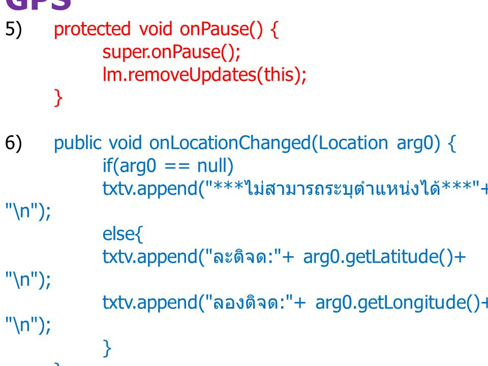 GPS 5)protected void onPause() { super.onPause(); lm.removeUpdates(this); } 6)public void onLocationChanged(Location arg0) { if(arg0 == null) txtv.app