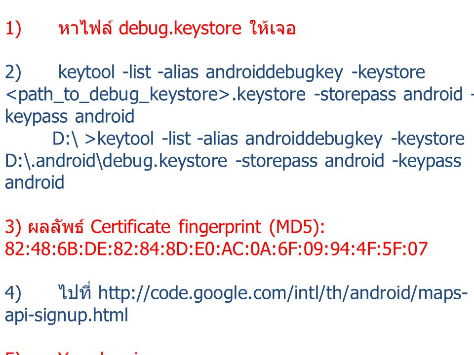 การขอ Google Maps API Key 1) หาไฟล์ debug.keystore ให้เจอ 2) keytool -list -alias androiddebugkey -keystore.keystore -storepass android - keypass andr