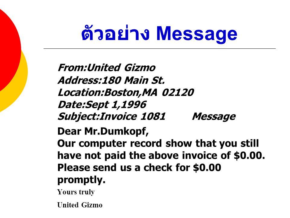 ตัวอย่าง Message From:United Gizmo Address:180 Main St. Location:Boston,MA 02120 Date:Sept 1,1996 Subject:Invoice 1081Message Dear Mr.Dumkopf, Our com