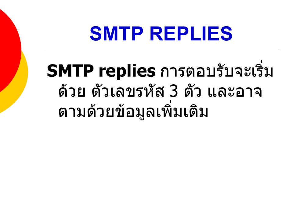 SMTP REPLIES SMTP replies การตอบรับจะเริ่ม ด้วย ตัวเลขรหัส 3 ตัว และอาจ ตามด้วยข้อมูลเพิ่มเติม
