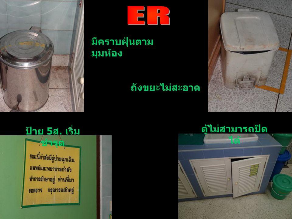 มีคราบฝุ่นตาม มุมห้อง ถังขยะไม่สะอาด ตู้ไม่สามารถปิด ได้ ป้าย 5 ส. เริ่ม ชำรุด