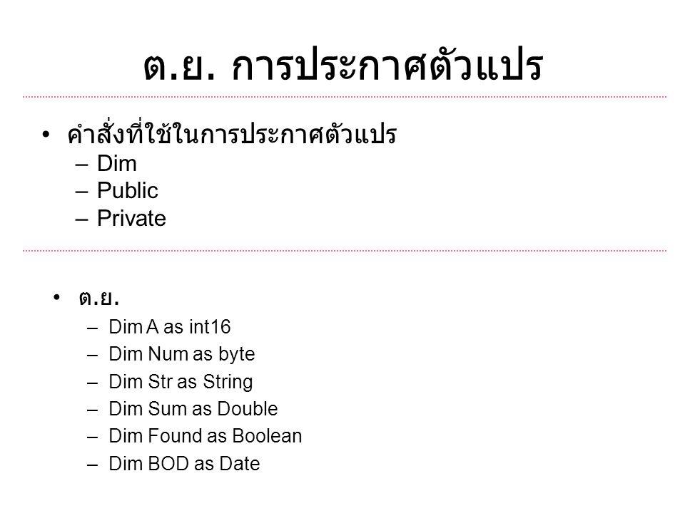 ต.ย. การประกาศตัวแปร คำสั่งที่ใช้ในการประกาศตัวแปร –Dim –Public –Private ต.