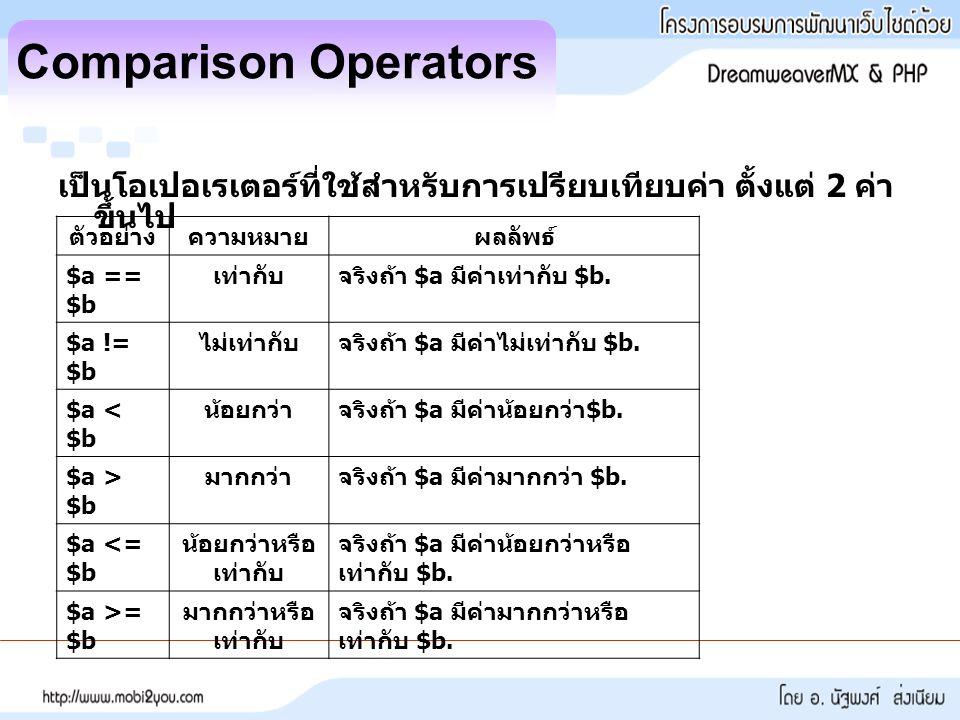 Comparison Operators เป็นโอเปอเรเตอร์ที่ใช้สำหรับการเปรียบเทียบค่า ตั้งแต่ 2 ค่า ขึ้นไป ตัวอย่างความหมายผลลัพธ์ $a == $b เท่ากับจริงถ้า $a มีค่าเท่ากั